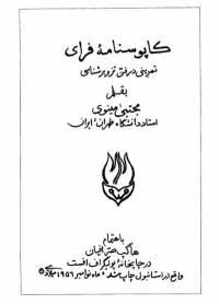 دانلود رایگان کتاب کابوسنامه فرای با فرمت pdf