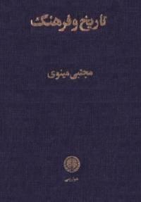 دانلود رایگان کتاب تاریخ وفرهنگ با فرمت pdf