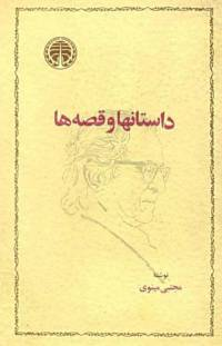 دانلود رایگان کتاب داستانها وقصه ها با فرمت pdf