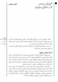 دانلود رایگان کتاب بخارا مجتبی مینوی با فرمت pdf