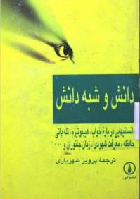 دانلود رایگان کتاب دانش وشبه دانش با فرمت pdf