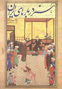 دانلود رایگان کتاب هنردربارهای ایران با فرمت pdf