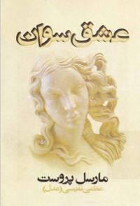 دانلود رایگان کتاب عشق سوان ازپروست با فرمت pdf