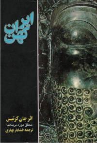 دانلود رایگان کتاب ایران کهن جان با فرمت pdf