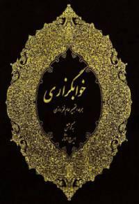 دانلود رایگان کتاب خواب گزاری همراه التحبیر امام فخر رازی با فرمت pdf