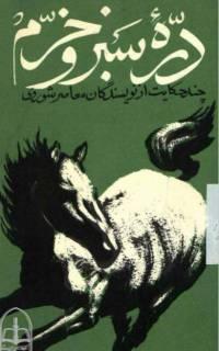 دانلود رایگان کتاب دره سبز وخرم با فرمت pdf