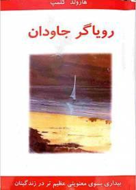 دانلود رایگان کتاب رویاگر جاودان با فرمت pdf