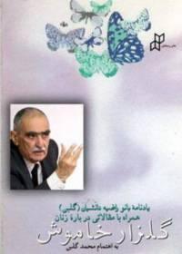 دانلود رایگان کتاب گلزار خاموش یادنامه بانو راضیه با فرمت pdf