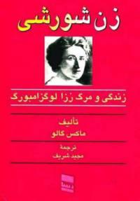 دانلود رایگان کتاب زن شورشی با فرمت pdf