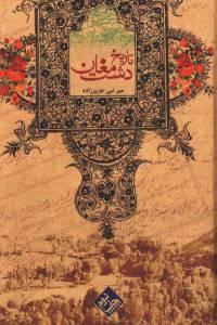 دانلود رایگان کتاب تاریخ دشت مغان با فرمت pdf