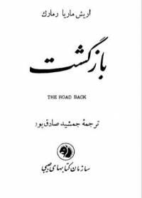 دانلود رایگان کتاب بازگشت با فرمت pdf