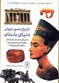 دانلود رایگان کتاب تاریخ مصورجهان دنیای باستان با فرمت pdf
