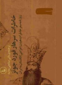 دانلود رایگان کتاب  خاطرات سرهارد فورد با فرمت pdf