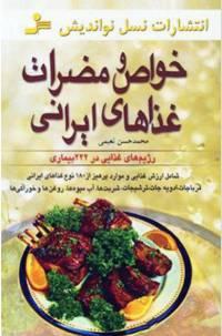 دانلود رایگان کتاب خواص ومضرات غذاهای ایرانی با فرمت pdf