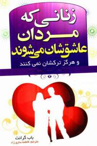 دانلود رایگان کتاب زنانی که مردان عاشقشان میشوند با فرمت pdf