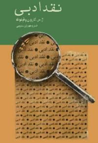 دانلود رایگان کتاب نقد ادبی با فرمت pdf
