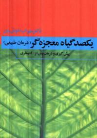 دانلود رایگان کتاب یکصد گیاه معجزه گر با فرمت pdf