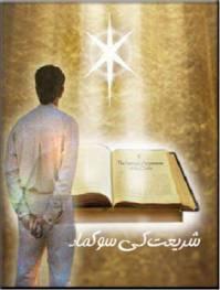 دانلود رایگان کتاب َشریعت کی سوگماد با فرمت pdf