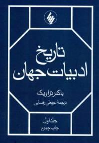 دانلود رایگان کتاب تاريخ ادبيات جهان با فرمت pdf