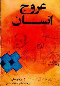 دانلود رایگان کتاب عروج انسان با فرمت pdf