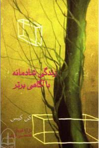 دانلود رایگان کتاب زندگی شادمانه با اگاهی برتر با فرمت pdf