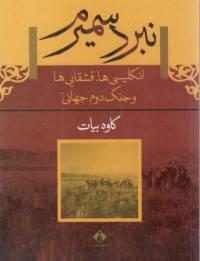 دانلود رایگان کتاب نبرد سمیرم با فرمت pdf