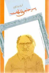 دانلود رایگان کتاب پسر حاجی بابا جان فرمت pdf