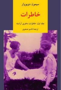 دانلود رایگان کتاب خاطرات با فرمت pdf