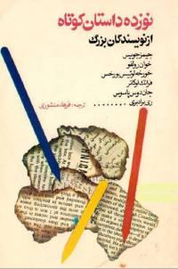 دانلود رایگان کتاب نوزده داستان کوتاه با فرمت pdf