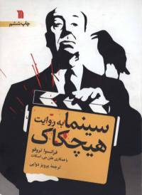 دانلود رایگان کتاب سینما به روایت هیچکاک با فرمت pdf