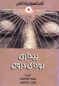 دانلود رایگان کتاب بیداری بودای درون با فرمت pdf
