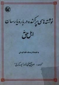 دانلود رایگان کتاب نوشته های پراکنده درباره یارسیان با فرمت pdf