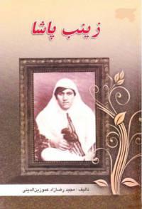 دانلود رایگان کتاب زینب پاشا با فرمت pdf
