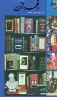 دانلود رایگان کتاب در قلمرو زرین با فرمت pdf
