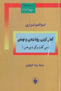 دانلود رایگان کتاب سی گفتگو با بورخس با فرمت pdf