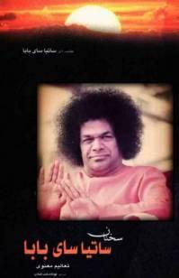 دانلود رایگان کتاب سخنان ساتیا سای بابا با فرمت pdf