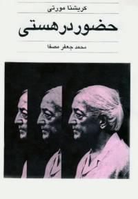 دانلود رایگان کتاب حضور در هستی اثر کریشنا مورتی با فرمت pdf