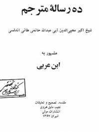 دانلود رایگان کتاب ده رساله ابن عربی با فرمت pdf