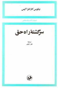 دانلود رایگان کتاب سرگشته راه حق با فرمت pdf