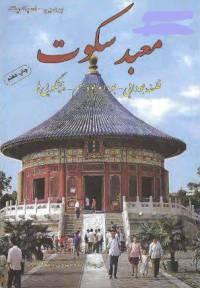 دانلود رایگان کتاب معبد سکوت با فرمت pdf