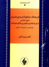 دانلود رایگان کتاب فرهنگ جامع کاربردی فرزان عربی با فرمت pdf