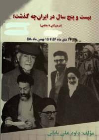 دانلود رایگان کتاب بیست و پنج سال در ایران با فرمت pdf