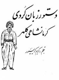 دانلود رایگان کتاب دستور زبان کردی کرمانشاهی با فرمت pdf