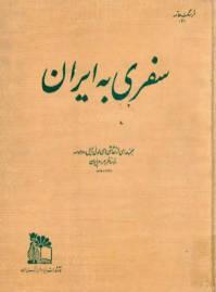 دانلود رایگان کتاب سفری به ایران با فرمت pdf
