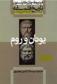 دانلود رایگان کتاب تاریخ فلسفه کاپلستون با فرمت pdf