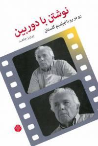 دانلود رایگان کتاب نوشتن با دوربین با فرمت pdf