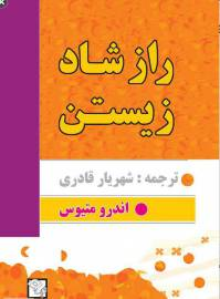 دانلود رایگان کتاب راز شاد زیستن با فرمت pdf