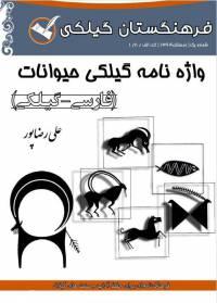 دانلود رایگان کتاب واژه نامه گیلکی حیوانات با فرمت pdf
