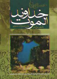 دانلود رایگان کتاب خداوند الموت با فرمت pdf