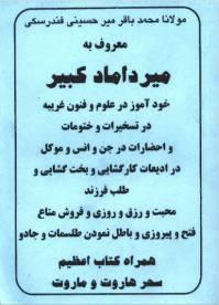 دانلود رایگان مجموعه کتابهای میر داماد کبیر با فرمت pdf